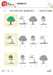 그림자놀이 - 같은 모양의 그림자 찾기(나무)