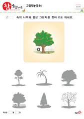 그림자놀이 - 같은 모양의 그림자 찾기(사과나무)