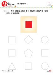 그림자놀이 - 같은 모양의 그림자 찾기(사각형)