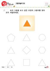 그림자놀이 - 같은 모양의 그림자 찾기(삼각형)