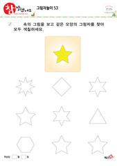 그림자놀이 - 같은 모양의 그림자 찾기(별)