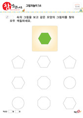 그림자놀이 - 같은 모양의 그림자 찾기(육각형)
