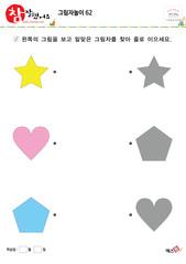 그림자놀이(별, 하트, 오각형)