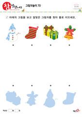 그림자놀이(눈사람, 선물양말, 선물, 종)