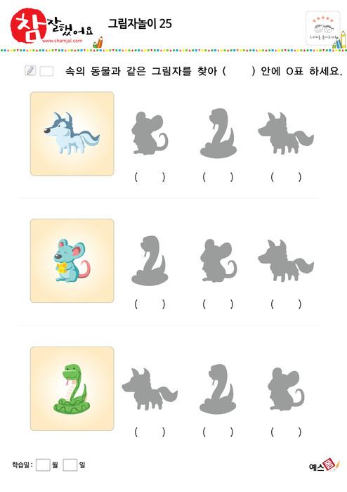 그림자놀이 - 같은 모양의 그림자 찾기(동물)