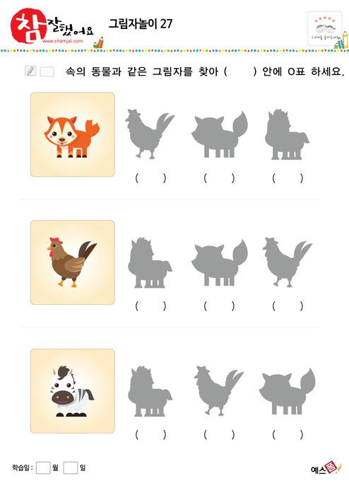 그림자놀이 - 같은 모양의 그림자 찾기(여우, 닭, 얼룩말)