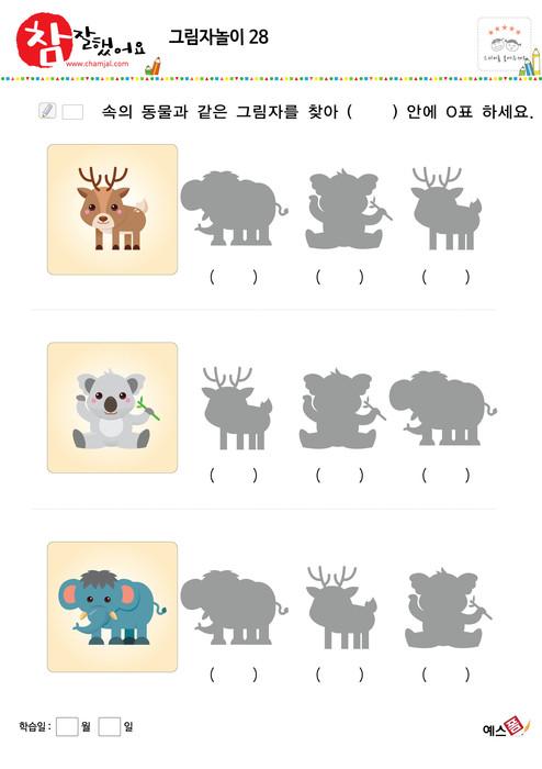 그림자놀이 - 같은 모양의 그림자 찾기 (사슴, 코알라, 코끼리)