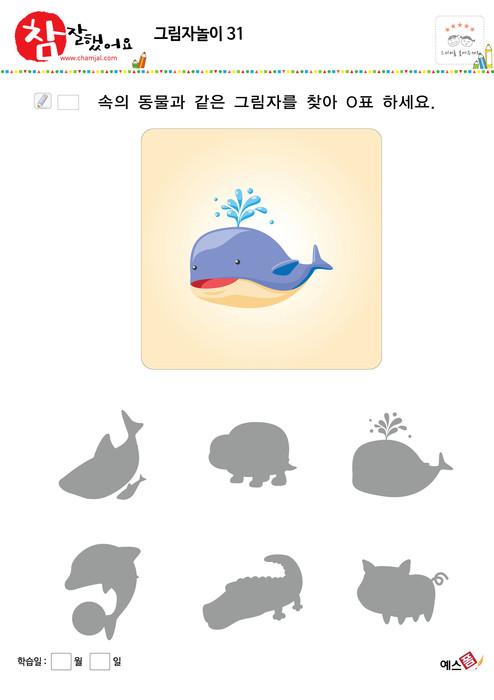 그림자놀이 - 같은 모양의 그림자 찾기 (고래)