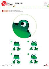 부분과 전체- 개구리