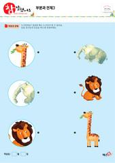 부분과 전체 - 기린, 코끼리, 사자