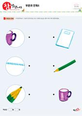 부분과 전체 - 컵, 공책, 연필