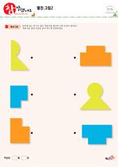 펼친 그림 - 반으로 접은 색종이를 펼치면 어떤 모양이 될까?