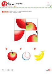 모양 구성 - 사과