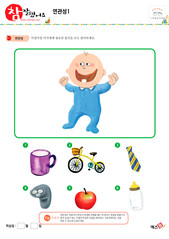연관성 - 아기, 컵, 자전거, 넥타이, 안마기, 사과, 분유병