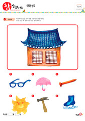 연관성 - 집, 안경, 우산, 못, 태양, 망치, 스케이트