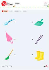 연관성 - 수저, 우산, 빗자루, 쓰레받기, 젓가락, 장화
