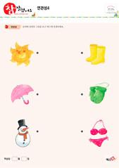 연관성 - 태양, 우산, 눈사람, 장화, 장갑, 비키니