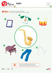 추상력 - 거울, 티셔츠, 북, 트럼펫, 색소폰, 피아노, 바지, 트라이앵글