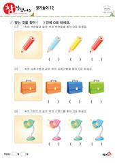 찾기놀이 - 색연필, 가방, 스탠드등