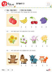 찾기놀이 - 사과, 꽃, 곰