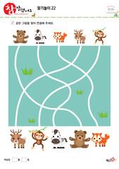 찾기놀이 - 곰, 얼룩말, 여우, 사슴, 원숭이