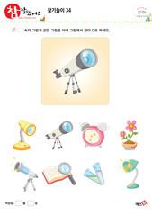 찾기놀이 - 천체망원경