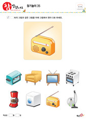 찾기놀이 - 라디오