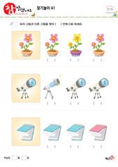 찾기놀이 - 꽃, 천체망원경, 수첩