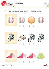 찾기놀이 - 야구공, 오토바이, 모자