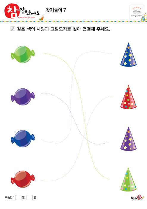 찾기놀이 - 연두색, 보라색, 파란색, 빨간색