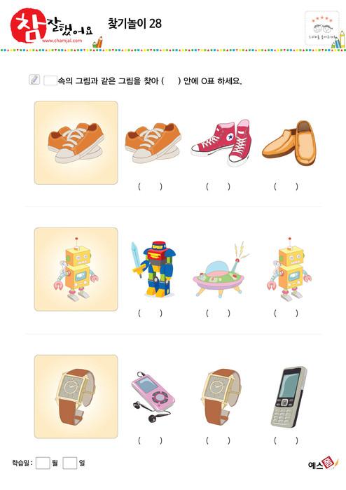 찾기놀이 - 신발, 로봇, 손목시계