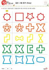 같은 그림 찾기 - 도형, 모양, 네모, 별, 꽃, 십자, 엑스, 뼈다귀, 모래시계