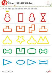 같은 그림 찾기 - 도형, 모양, 눈사람, 네모, 모래시계, 별, 뼈다귀, 세모, 동그라미