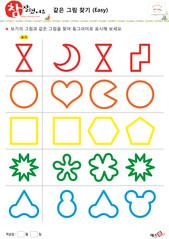 같은 그림 찾기 - 도형, 모양, 모래시계, 달, 동그라미, 하트, 팩맨, 네모, 육각형, 오각형, 꽃, 눈사람, 토끼
