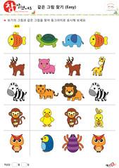 같은 그림 찾기 - 동물, 곤충, 금붕어, 거북이, 코끼리, 루돌프, 사슴, 돼지, 기린, 얼룩말, 호랑이, 사자, 원숭이, 오리, 토끼, 부엉이, 펭귄, 거미