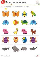 같은 그림 찾기 - 동물, 곤충, 나비, 꿀벌, 앵무새, 코끼리, 금붕어, 거북이, 돼지, 기린, 루돌프, 사슴, 거미, 부엉이, 펭귄, 상어, 코뿔소, 쥐