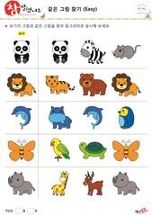같은 그림 찾기 - 동물, 곤충, 판다, 얼룩말, 쥐, 사자, 호랑이, 곰, 돌고래, 하마, 펭귄, 나비, 앵무새, 거북이, 코뿔소, 기린, 루돌프, 사슴