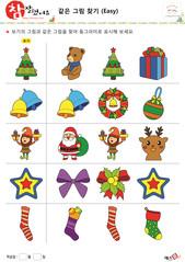 같은 그림 찾기 - 크리스마스, 트리, 곰인형, 선물상자, 벨, 종, 리스, 선물을 받은 소년, 산타할아버지, 루돌프, 별, 리본, 양말