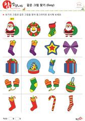 같은 그림 찾기 - 크리스마스, 산타할아버지, 리스, 양말, 별, 리본, 선물상자, 스노우볼, 벙어리장갑, 지팡이사탕