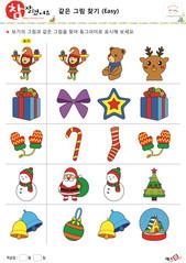 같은 그림 찾기 - 크리스마스, 선물을 받은 소년, 곰인형, 루돌프, 선물상자, 리본, 별, 장갑, 지팡이사탕, 양말, 눈사람, 산타할아버지, 트리, 벨, 종, 스노우볼
