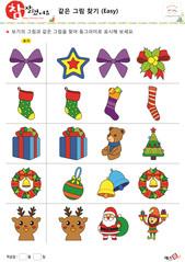 같은 그림 찾기 - 크리스마스, 리본, 별, 양말, 선물상자, 곰인형, 트리, 리스, 벨, 종, 루돌프, 산타할아버지, 선물을 받은 소년