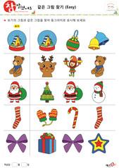 같은 그림 찾기 - 크리스마스, 스노우볼, 벨, 종, 곰인형, 루돌프, 선물을 받은 소년, 산타할아버지, 트리, 지팡이사탕, 리본, 선물상자, 별
