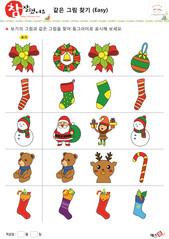 같은 그림 찾기 - 크리스마스, 리스, 양말, 눈사람, 산타할아버지, 선물을 받은 소년, 곰인형, 루돌프, 지팡이사탕