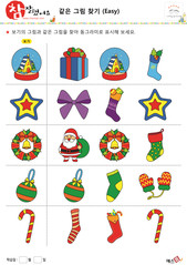 같은 그림 찾기 - 크리스마스, 스노우볼, 선물상자, 양말, 별, 리본, 리스, 산타할아버지, 벙어리장갑, 지팡이사탕