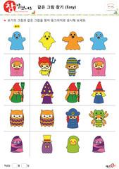 할로윈 같은 그림 찾기 - 유령, 아기 악마, 해적 선원, 마녀, 부엉이, 해적 선장, 거미 옷을 입은 소년