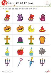 할로윈 같은 그림 찾기 - 해골, 고양이, 호박, 초승달, 마녀 모자, 드라큘라의 관, 무덤, 독약, 마녀스프, 거미줄, 촛불, 삼지창, 단검