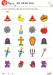 할로윈 같은 그림 찾기 - 마녀 모자, 초승달, 호박, 거미줄, 독약, 마녀스프, 무덤, 드라큘라의 관, 단검, 촛불, 삼지창, 고양이, 해골