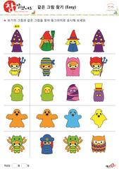 할로윈 같은 그림 찾기 - 마녀, 아기 악마, 해적 선원, 해골 가면, 유령, 거미 옷을 입은 소년, 해적 선장, 부엉이