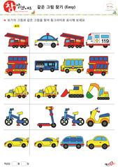 같은 그림 찾기 - 탈것, 소방차, 경찰차, 구급차, 이층버스, 버스, 스쿨버스, 트럭믹서, 불도저, 굴삭기, 자전거, 퀵보드, 스쿠터, 스포츠카, 승용차