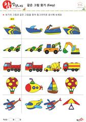 같은 그림 찾기 - 탈것, 여객선, 모터보드, 레이싱 카, 견인차, 굴삭기, 트럭, 트럭믹서, 유조차, 열기구, 잠수함, 돛단배, 헬리콥터, 비행기, 행글라이더